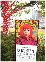 六本木・国立新美術館の『草間彌生ーわが永遠の魂ー』展_d0221430_17195280.jpg