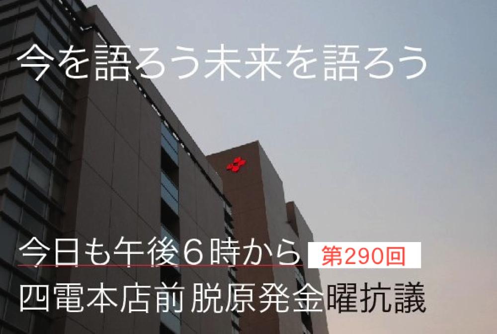 290回目四電本社前再稼働反対 抗議レポ 1月26日(金)高松 【 伊方原発を止めた。私たちは止まらない。7 】四電はいつまで、原発にすがりついているのでしょうか?_b0242956_20035791.jpg