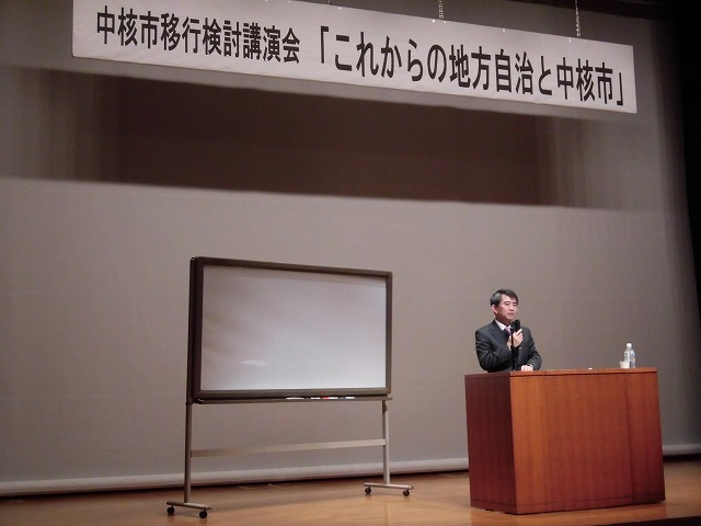 「聴いただけではよくわからない」が本音 中核市移行検討講演会「これからの地方自治と中核市」_f0141310_23253891.jpg