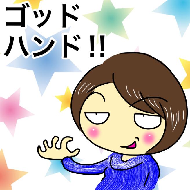 直感☆_f0183846_20202750.jpg