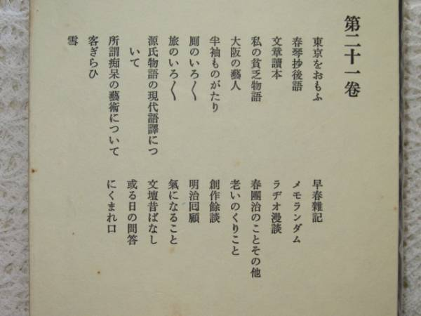谷崎潤一郎全集 (菊版)_d0335577_23500347.jpg