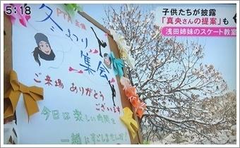 浅田姉妹のスケート教室 子供たちの演技披露_b0142989_18533659.jpg