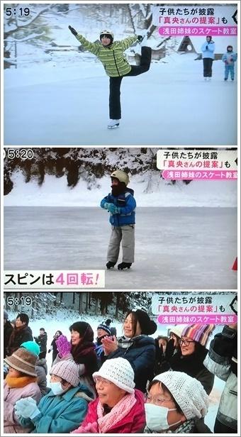 浅田姉妹のスケート教室 子供たちの演技披露_b0142989_18562817.jpg