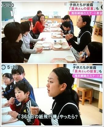 浅田姉妹のスケート教室 子供たちの演技披露_b0142989_18584746.jpg