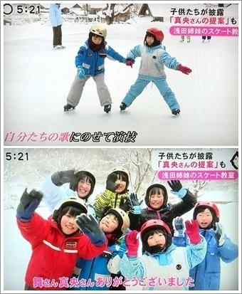 浅田姉妹のスケート教室 子供たちの演技披露_b0142989_19002243.jpg