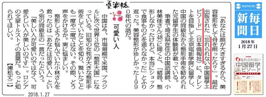 毎日新聞コラムで『忘れられない中国留学エピソード』が紹介される。一月以後、連続四回、史上初。_d0027795_12240384.jpg