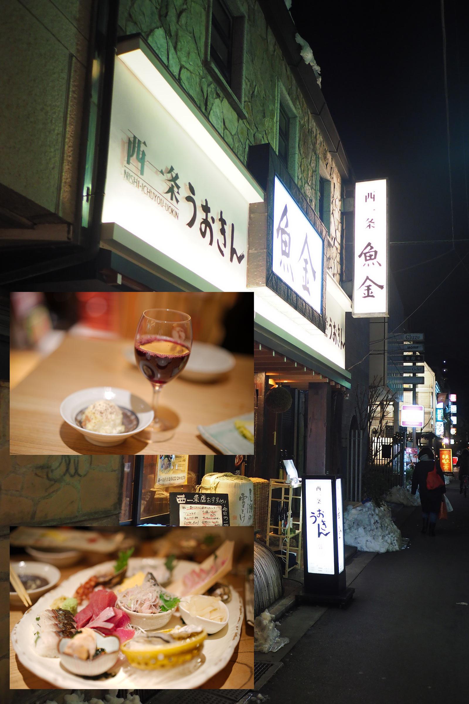 寒波!寒い吉祥寺で飲む。_a0271402_21122706.jpg