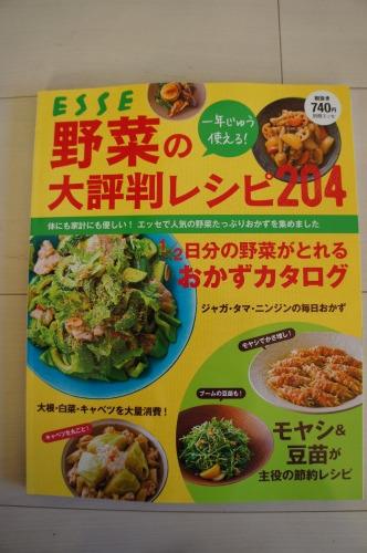 【一年じゅう使える!野菜の大好評レシピ204 モニター】_f0215714_15583020.jpg