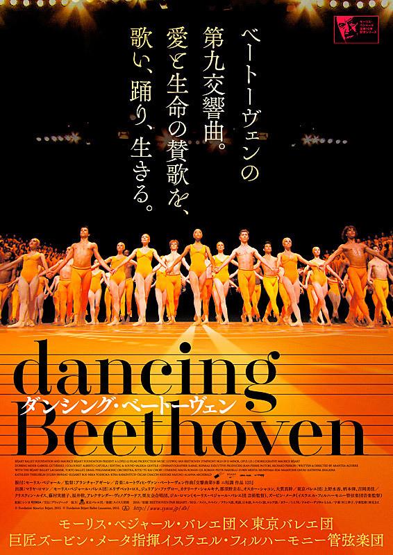 ダンシング・ベートーヴェン (アランチャ・アギーレ監督 / 原題 : Beethoven par Bejart)_e0345320_22011641.jpg