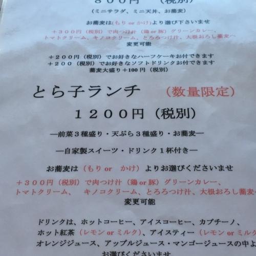 熊谷市の soba de caf'e とら吉さんでランチ_c0366722_15275003.jpeg