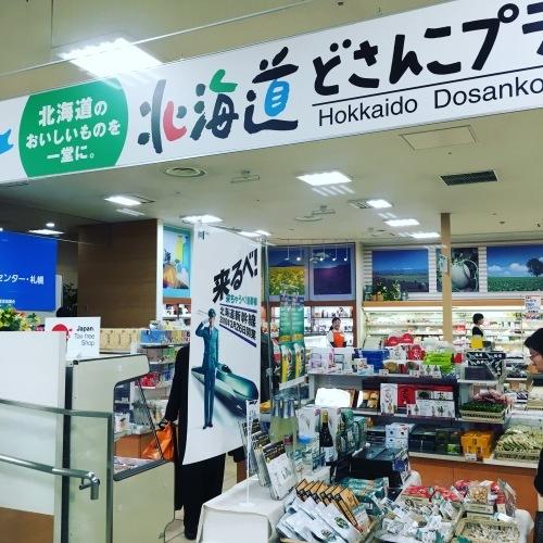 北海道どさんこプラザ_b0048834_14430321.jpg