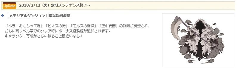 2018/01/30 メンテ情報_d0138649_23243673.jpg