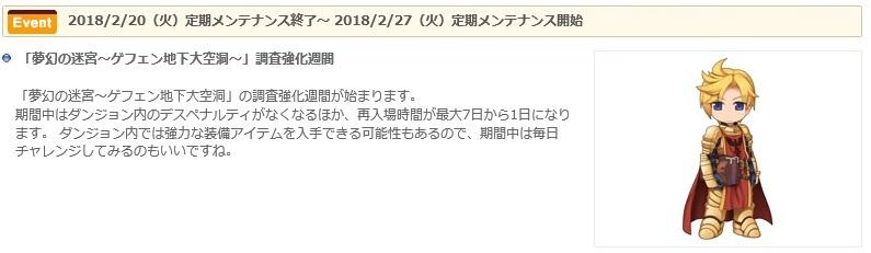 2018/01/30 メンテ情報_d0138649_23294632.jpg