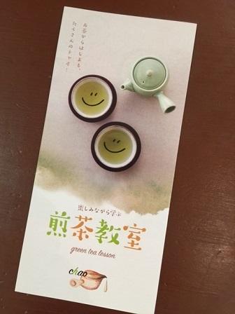 お茶のイベント_f0202682_20230541.jpg
