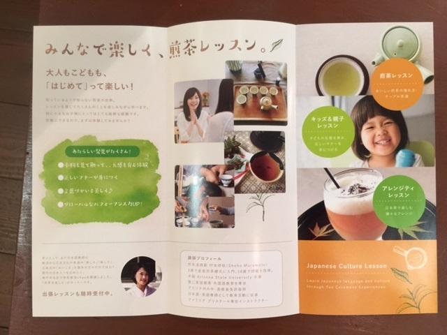 お茶のイベント_f0202682_20233125.jpg