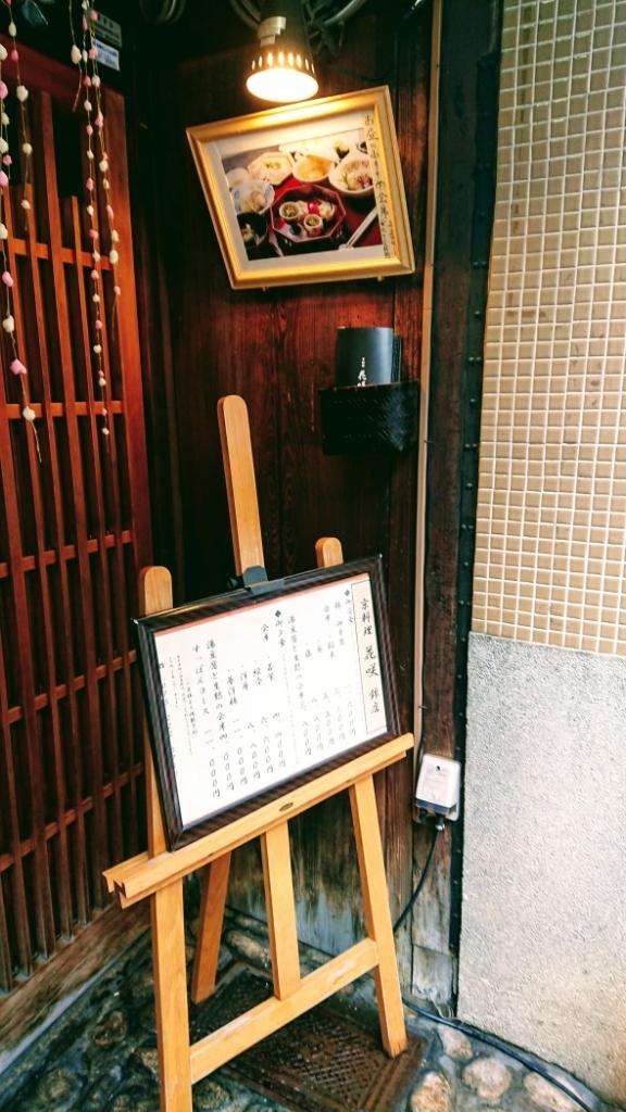 京都でランチ_e0167593_10364866.jpg