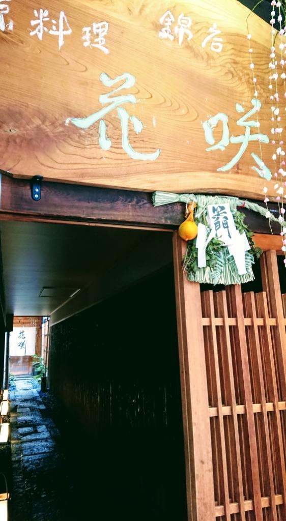 京都でランチ_e0167593_10365202.jpg