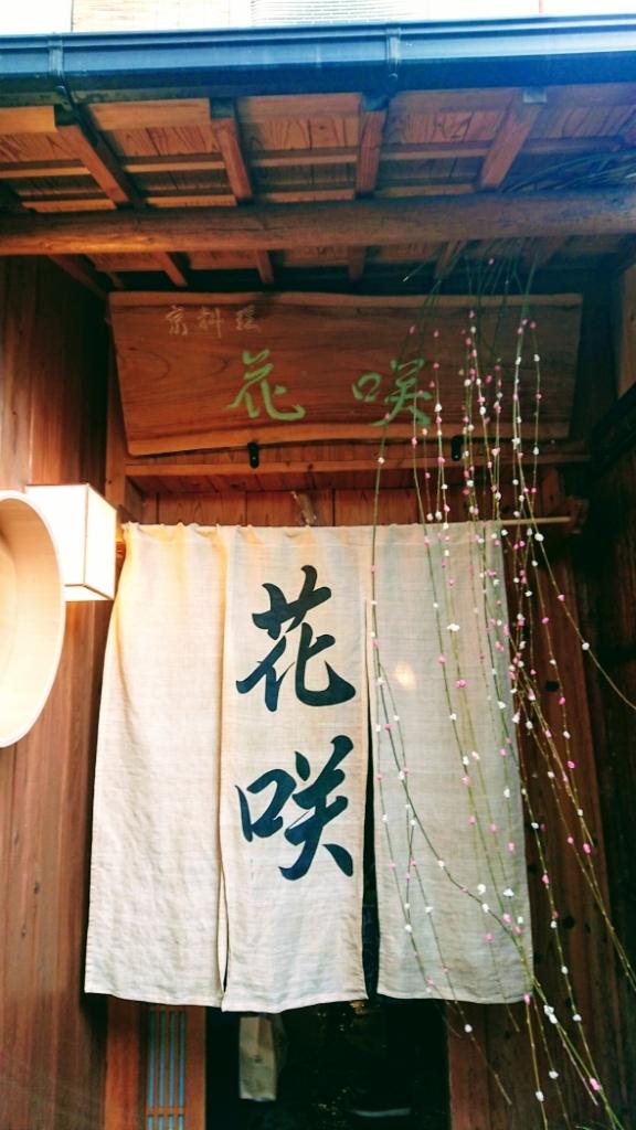 京都でランチ_e0167593_10370339.jpg
