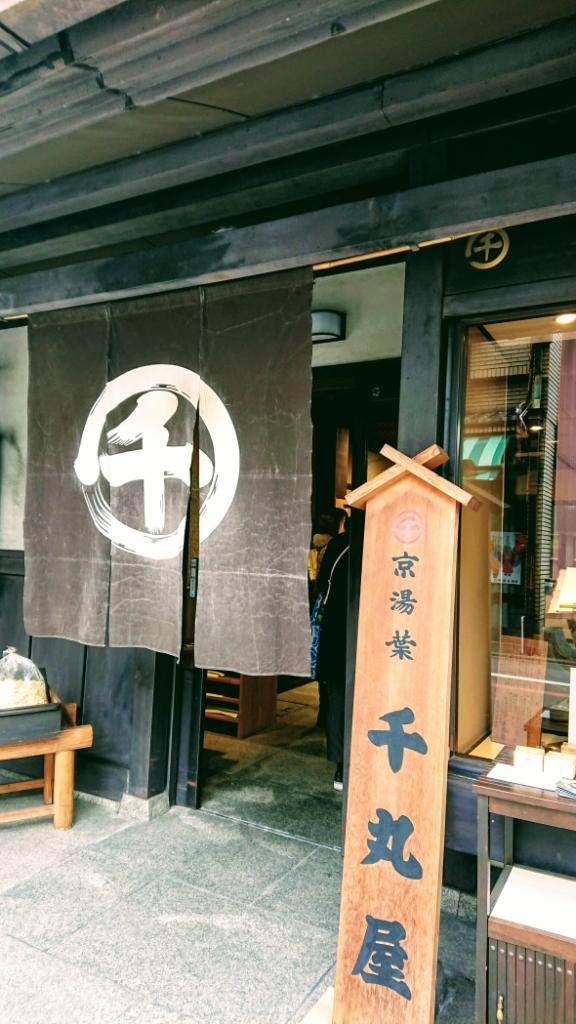 京都でランチ_e0167593_13124548.jpg