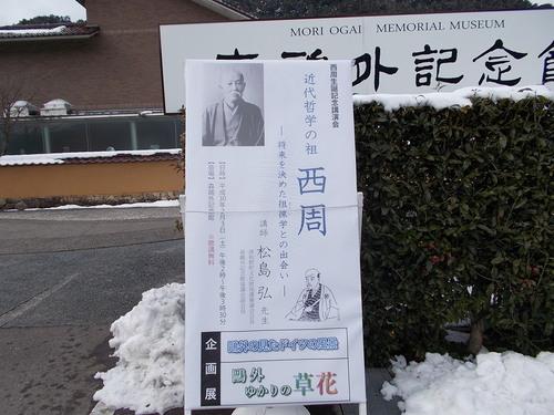 島根県 津和野町役場 町長室 下森博之町長と・・・_c0192503_2056327.jpg