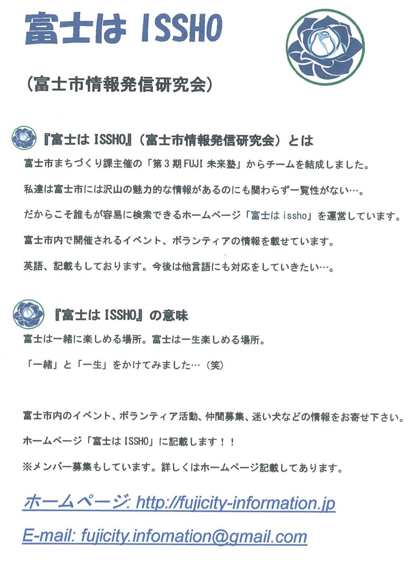 「FUJI未来塾」卒業生が取り組むアートなまちづくりと情報発信 「オール富士さん」全体会で_f0141310_09054806.jpg