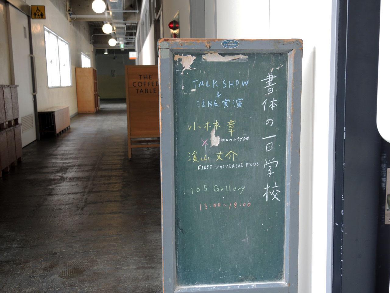三条の「書体の一日学校」大成功_e0175918_22165166.jpg