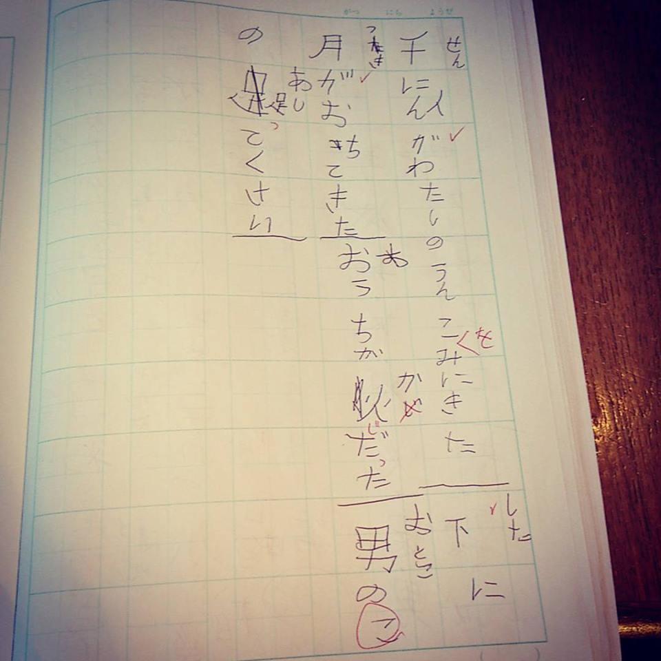 瑠花の漢字力_b0167736_06100095.jpg