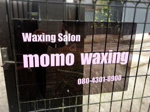momo waxing (モモ ワクシング)_e0292546_01122158.jpg