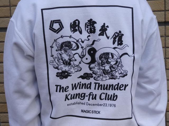 MAGIC STICK KUNG FU CLUB SURVENIR SWEAT SHIRT!!!_a0221253_15513992.jpg