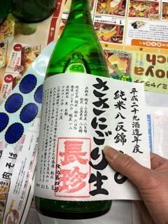 「29BY 純米ささにごり 八反錦 無濾過生酒」出荷_d0007957_22535274.jpg
