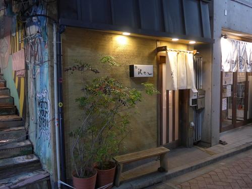 高円寺「鮨 波やし」へ行く。_f0232060_11067.jpg