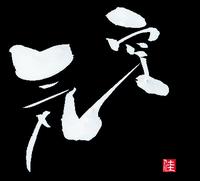 京の夜空は..うんのつき_a0157263_22394757.png