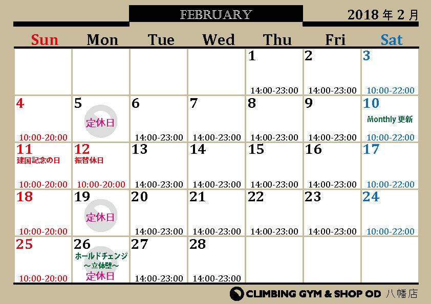 2月 営業カレンダー_d0246875_23261999.jpg