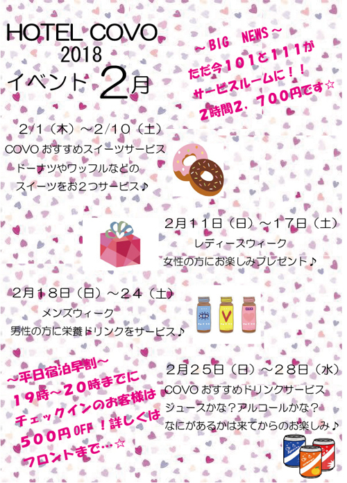 2月のイベントカレンダー♪_e0364685_13091732.jpg