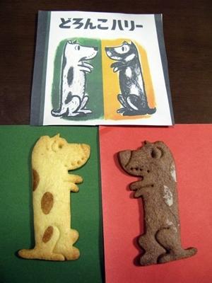 手づくりクッキー型 その4_f0129726_15413735.jpg