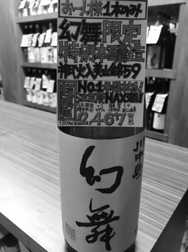 【日本酒】幻舞 しぼりたて 特別純米 無濾過生原酒 山田錦59 限定 新酒29BY _e0173738_2521198.jpg