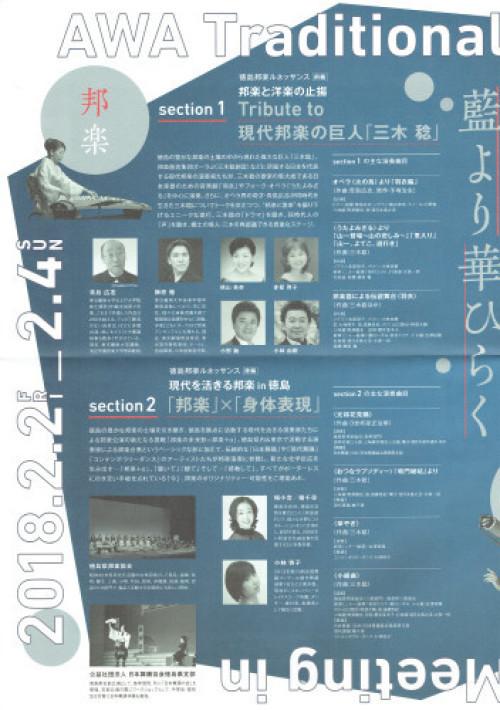 2018年2月2~4日 徳島公演 _c0085539_08591030.jpg