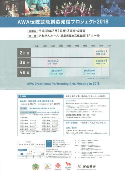 2018年2月2~4日 徳島公演 _c0085539_08594144.jpg