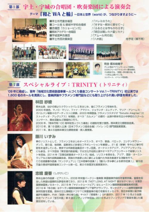 2018年3月18日 TRINITY 宇土市民会館 _c0085539_09055421.jpg