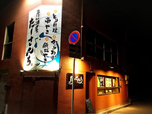 居酒屋たーさんち_e0292546_01301313.jpg