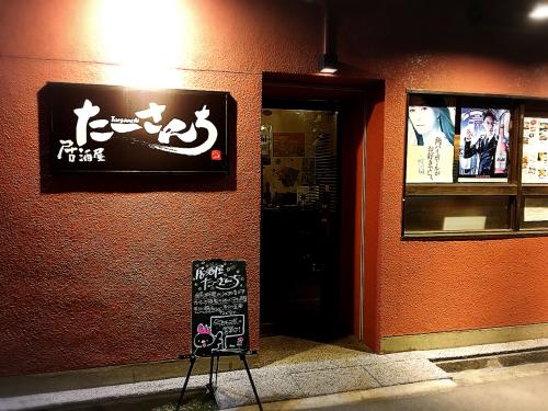 居酒屋たーさんち_e0292546_01301511.jpg