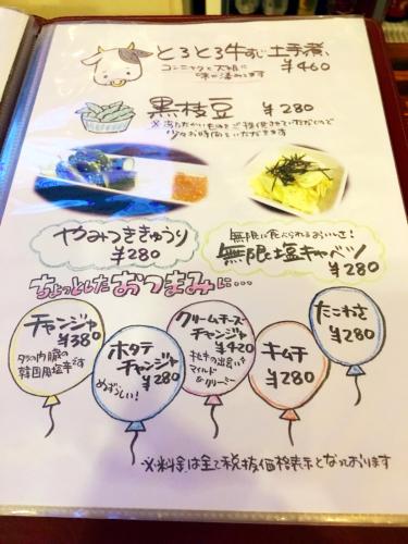 居酒屋たーさんち_e0292546_01355176.jpg