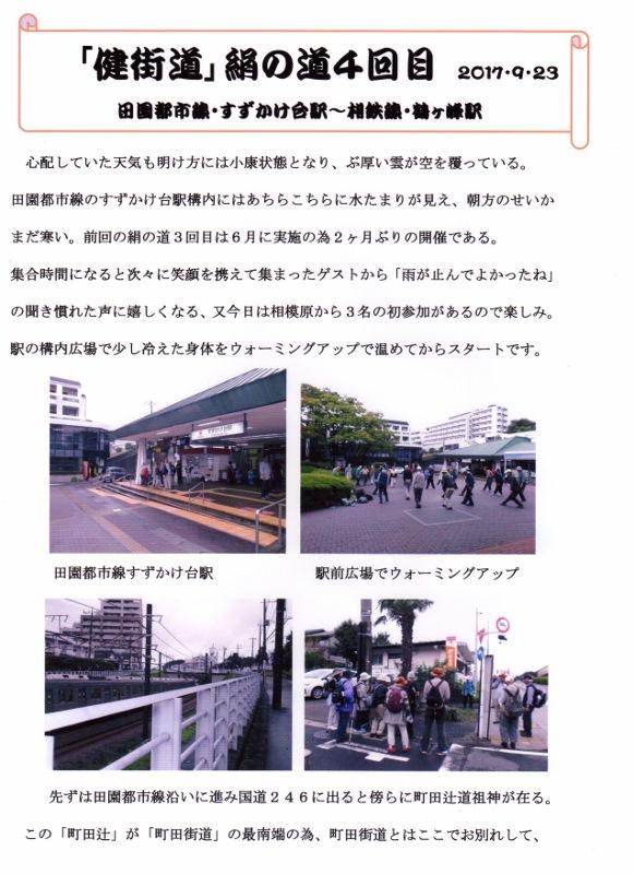 第四回絹の道ガイドウォークブログ報告_a0215849_12282734.jpg