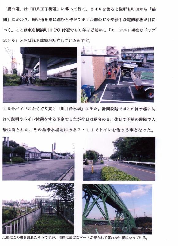 第四回絹の道ガイドウォークブログ報告_a0215849_12300553.jpg