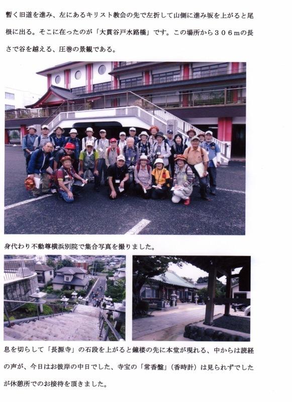第四回絹の道ガイドウォークブログ報告_a0215849_12313764.jpg