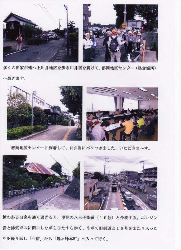 第四回絹の道ガイドウォークブログ報告_a0215849_12320909.jpg