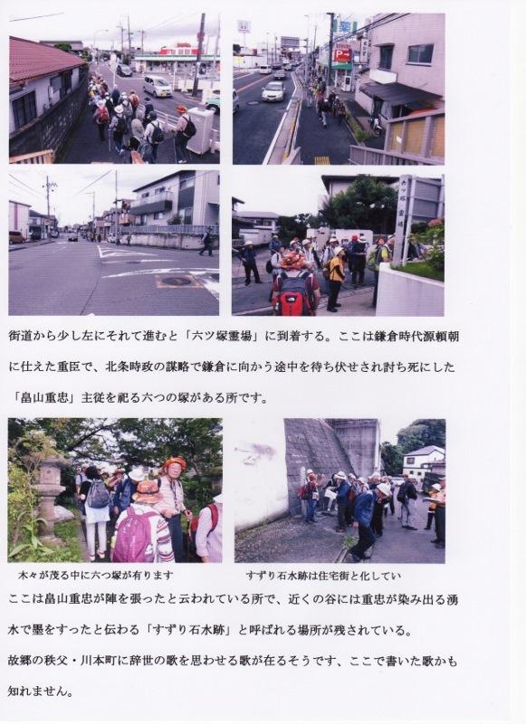第四回絹の道ガイドウォークブログ報告_a0215849_12324375.jpg