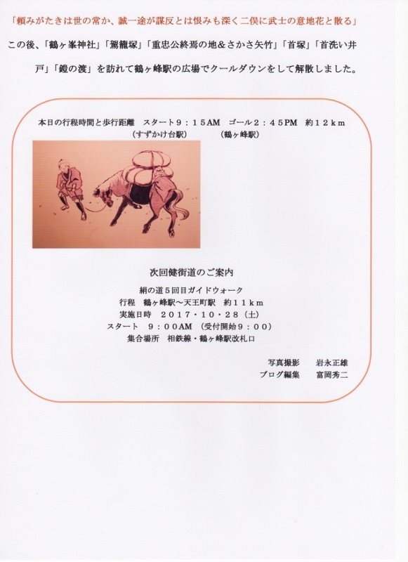 第四回絹の道ガイドウォークブログ報告_a0215849_12331703.jpg