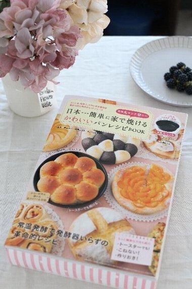 「日本一簡単に家で焼けるかわいいパンレシピBOOK」入荷していました!_f0224568_09145533.jpg