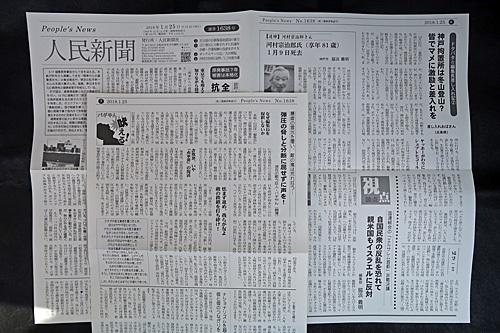 「人民新聞」_a0188487_16233005.jpg